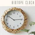 BIOTOPE CLOCK・ビオトープクロック