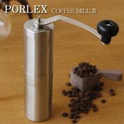 ポーレックスセラミックコーヒーミル