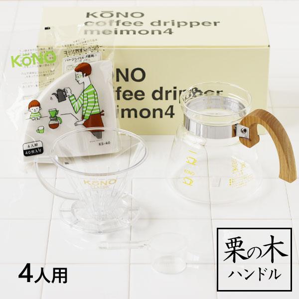 【ポイント5倍】送料無料★KONO式名門ドリッパー4人用セット 栗の木