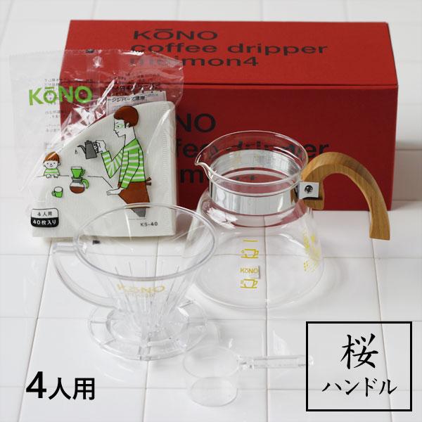 【ポイント5倍】送料無料★KONO式名門ドリッパー4人用セット 桜