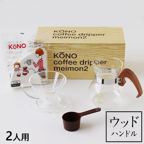 【ポイント5倍】送料無料★KONO式名門ドリッパー2人用セット 桜