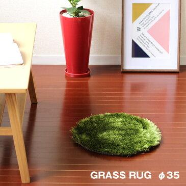 GRASS RUG グラスラグ ラウンド 35【円形ラグ カーペット 床暖房 ホットカーペット対応】