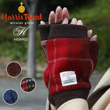 送料無料★ヘミングス Harris Tweed ハリスツイード HOARD ミテーヌ グローブ【手袋 レディース 指なしグローブ】