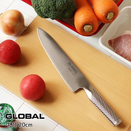 送料無料★グローバル 包丁 GLOBAL G-2 牛刀 20cm★包丁置きプレゼント