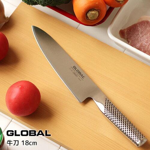 送料無料★グローバル 包丁 GLOBAL G-55 牛刀 18cm★包丁置きプレゼント