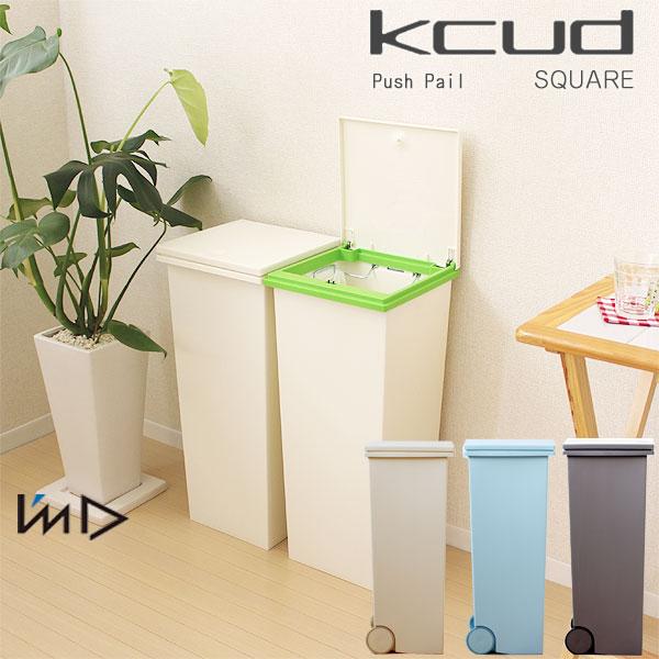 ゴミ箱 kcud クード スクエア プッシュペイル【ごみ箱】