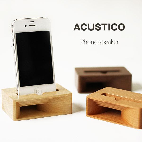 【オゥ】アクースティコ iPhone スピーカー