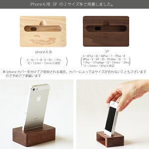 EauACUSTICOアクースティコiPhoneスピーカー
