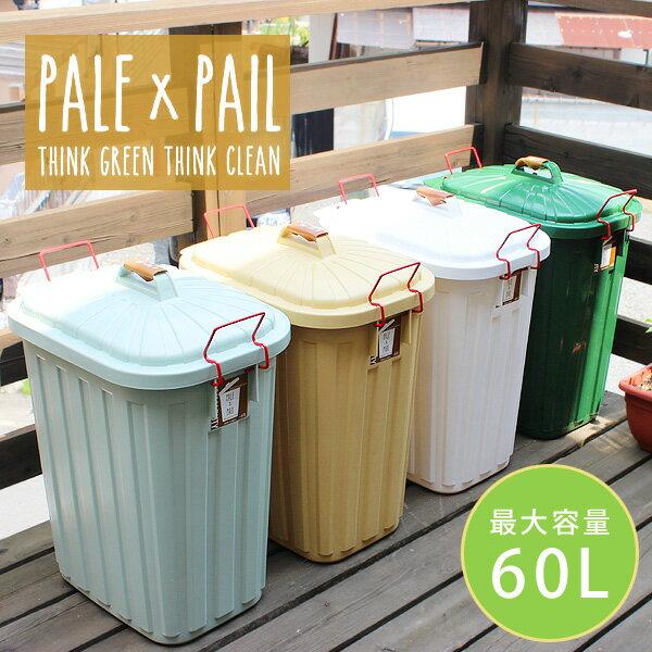 送料無料★PALExPAIL ペールペール ゴミ箱【ダストボックス オシャレ ペールカラー 分別】