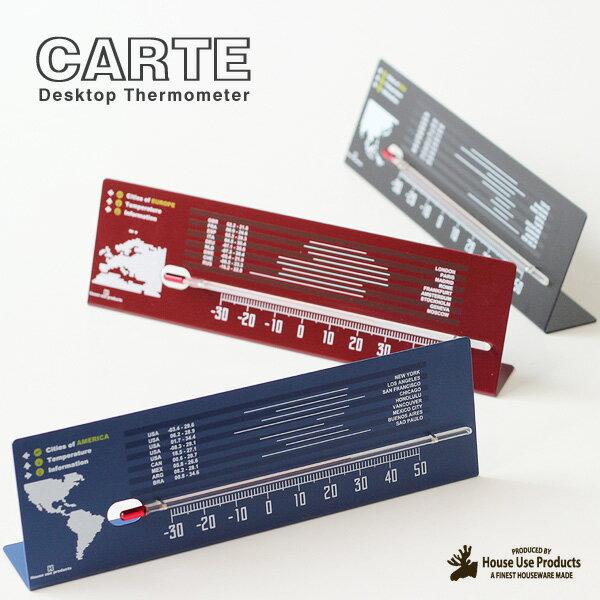【ポイント10倍】Thermometer CARTE・サーモメーター カルテ【温度計 ACTIVE HOUSE_USE_PRODUCTS 室温 ガラス棒 熱中症 屋内用】