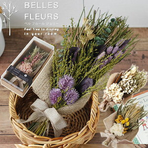 BELLESFLEURSJOLIE・ベルフルールジョリードライフラワーブーケ