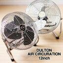 【スマホエントリーでポイント19倍】送料無料★ダルトン・DULTON AIR CIRCULATION 12【サーキュレーター 扇風機 ファン】
