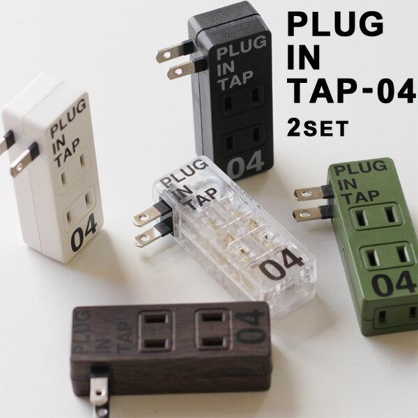 PLUG IN TAP-04・プラグインタップ 4口【ACタップ マイクロタップ 4個口 アダプター コンセント ホワイト ブラック】