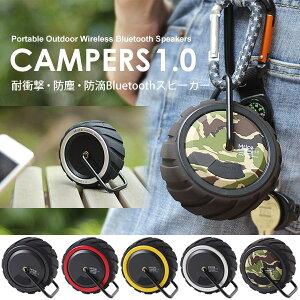 CAMPERS1.0ポータブルアウトドアワイヤレスBluetoothスピーカー