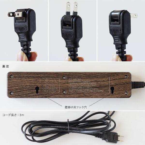 【ポイント10倍】CABLE PLUG-04・ケーブルプラグ4口 ウッド【延長コード ACタップ 電源タップ 4個口 アダプター コンセント WOOD】
