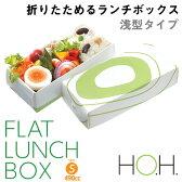 【ポイント10倍】HO.H. フラットランチボックス スモール【お弁当箱】