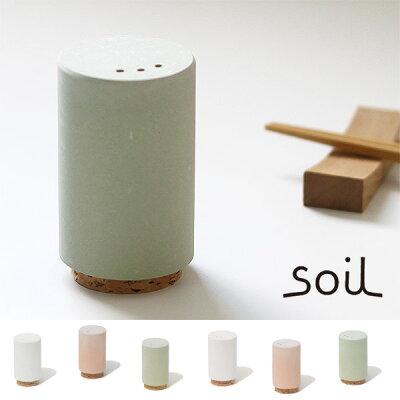スパイスボトル おすすめ 種類 おしゃれ かわいい 陶器 薬味 シーズニング soil 珪藻土