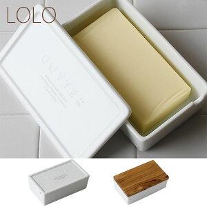 200gのバターがきれいに入るシンプルなデザインのバターケース【BSバターケース】LOLO・ロロ バ...