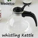 【ポイント10倍】MEDELCO メデルコ ウィスラーケトル whistling Kettle【ヤカン コーヒーポット 直火用 ガラス製】
