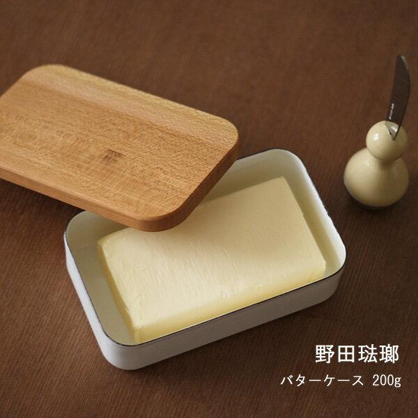 野田琺瑯 バターケース 200g用【ほうろう,ホーロー パン 木蓋】