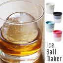 like-it Ice Ball Maker アイスボールメーカー【ライクイット まる氷 スフィアアイスキューブ ウイスキー カクテル】