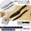 MAC・マック スーパーフッ素コーティング包丁 三徳3点セット