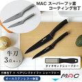 MAC・マック スーパーフッ素コーティング包丁 牛刀3点セット