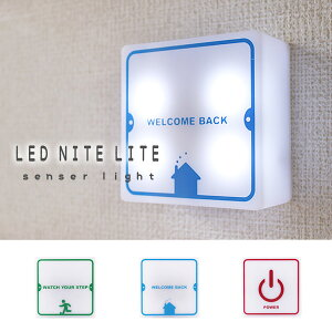 振動センサーつきで節電にもなるナイトライト【即納】LED NITE LITE ナイトライト【照明 壁掛け...