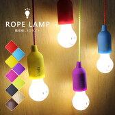 ROPE LAMP 電球型LEDライト【LEDランプ SMILE スマイル WOOD 木目 カワイイ ロープ ハンギング】