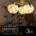 BOUQUET ブーケ シーリングライト3灯