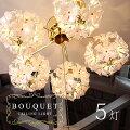 BOUQUET ブーケ シーリングライト5灯