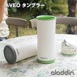 【ポイント10倍】aladdin アラジン AVEO タンブラー 0.3L【マグカップ プラスチック 水筒】
