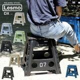 【ポイント10倍】FOLDING STOOL Lesmo【折りたたみ椅子 踏み台 脚立 アウトドア】