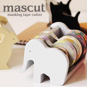 【ポイント10倍】mascutマスキングテープカッターLサイズ【マスカット セロハンセープ ラ…