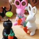 【ポイント10倍】QUALY Desk Bunny Scissors & Clip Holder【は