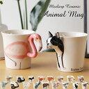 Meelarp Ceramic Animal Mug アニマルマグ【ペット サファリ 陶器 コーヒー