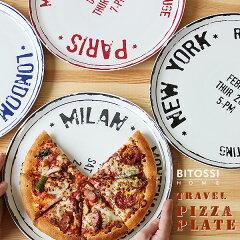 ビンテージ感溢れるお皿♪ピザにピッタリ直径31センチ【大皿 パスタ タパス ホームパーティー ...