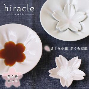 【ポイント10倍】hiracle ひらくる さくら小皿 さくら豆皿各2枚セット