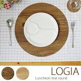 【ポイント10倍】LOGIA LUNCHEON MAT ROUND・ロギア ランチョンマット ラウンド【ランチマット テーブルマット ウッド調 テーブルウェア】