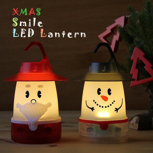 クリスマス スマイル LED ランタン