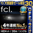 fcl HID 35W HIDキット H1 H3 H3C H7 H8 ...
