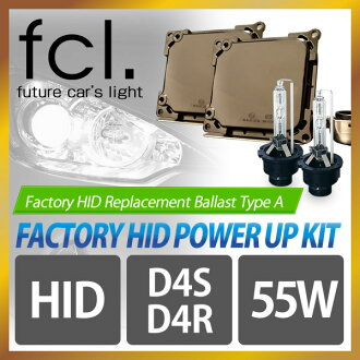 fcl. Stock HID 55W Power Up Kit (D4S/D4R) 【Type A】