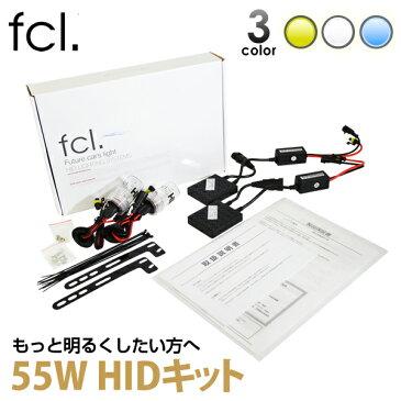 fcl HIDキット 55W超薄型バラスト シングルバルブ H3【安心1年保証/ HIDキット / HIDバルブ / 55W /ヘッドライト/ HIDキット /フォグ】HID キット】