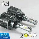 【新型】fcl HB3 LEDヘッドライト 車検対応 ファンレスモデル【安心1年保証】