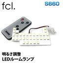 【マラソン限定20%OFF!】 fcl S660専用 LEDルームランプ リ...