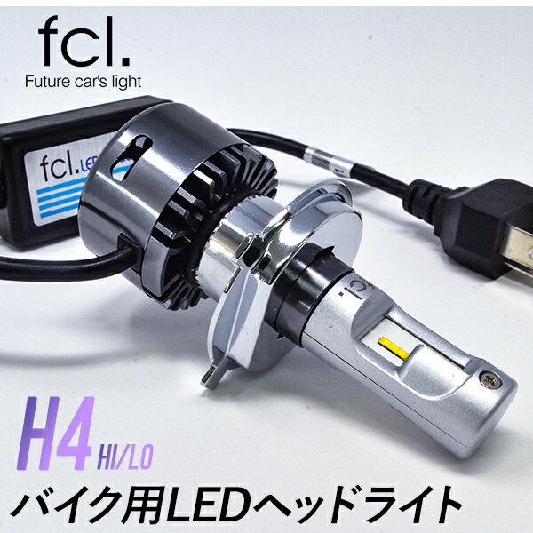 10%OFFクーポン配布中  fclバイク用H4LEDヘッドライト車検対応ファン付モデル安心1年保証取扱説明書付き|車用品カー