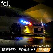 純正型LEDコンバージョンキットD4【タイプA】