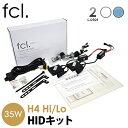 【3/4〜10%オフ!】 fcl HIDキット 35W H4Hi/Lo 6000K 8000K...
