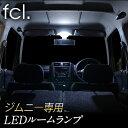 エフシーエル HID・LEDの専門店で買える「fcl. 【fcl.】ジムニー JB23W 専用 LED ルームランプ」の画像です。価格は2,430円になります。