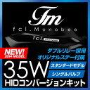 fcl.Monobee 35WシングルバルブHIDコンバージョンキット【安心3年保証】6000K 8000Kからお選びいただけます 【型式】H1/H3/H7/H8/H11/HB3/HB4